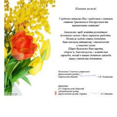 vitannij_28_04_16