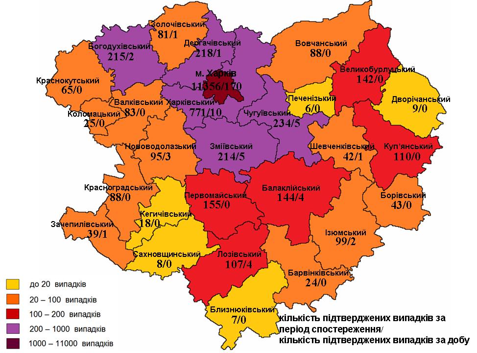 Карта 19.09.2020