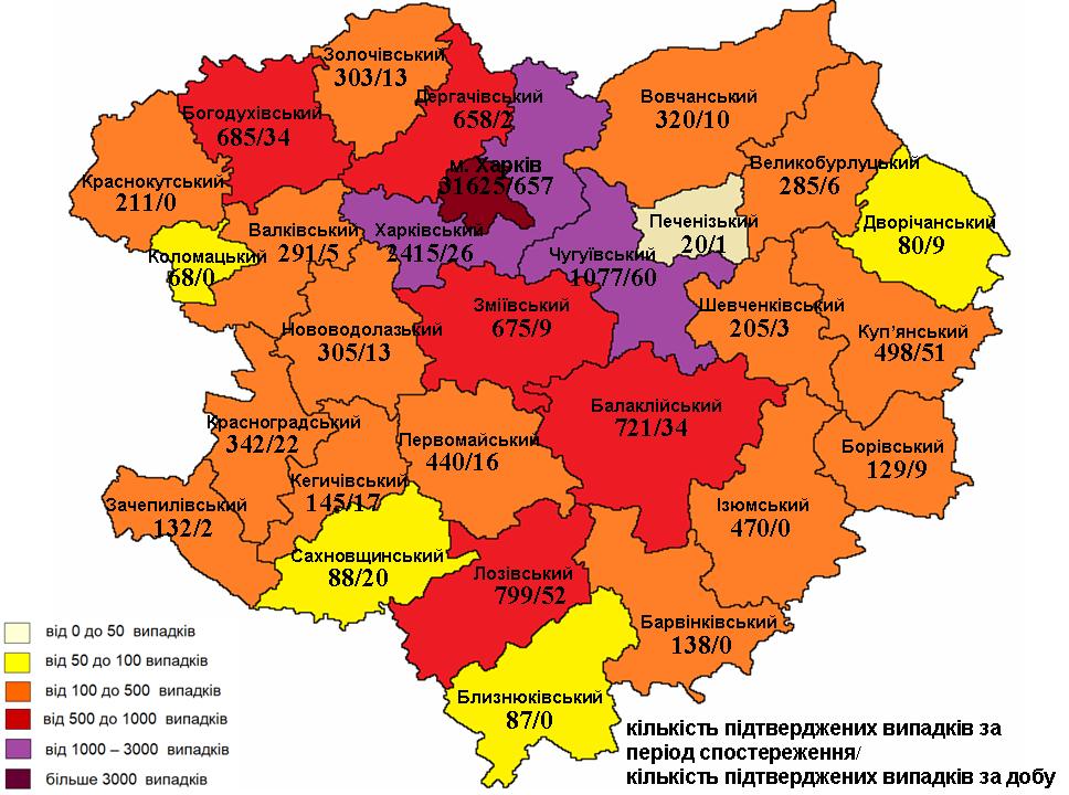 карта 08.11.2020